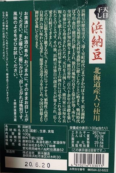 Natto2_20200131061801